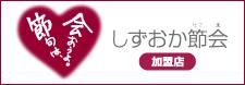 静岡節会(せちえ)加盟店