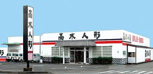 藤枝本店外観