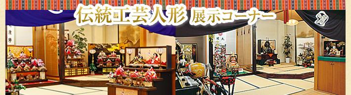 伝統工芸人形展示コーナー