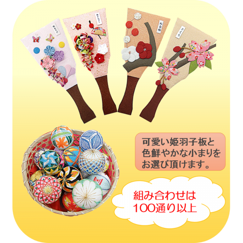 【姫羽子板・小まり単品】 かわいい姫羽子板ケースには、お好きな姫羽子板・小まりをお選び頂けます。
