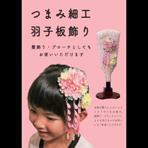 【つまみ細工羽子板】 京都の職人によるハンドメイドの可愛いつまみ細工。羽子板と組み合わせた高木人形オリジナル商品です。髪飾り・ブローチとして、また七五三はもちろん卒業式・成人式などのお祝いにもご利用頂けます。