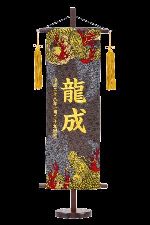 段織向い龍