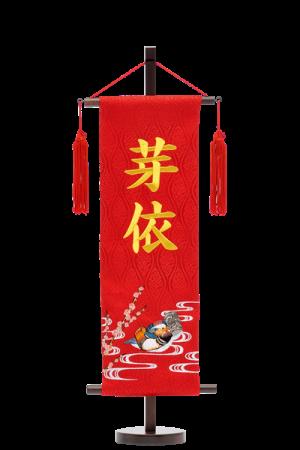 名物裂刺繍オシドリ