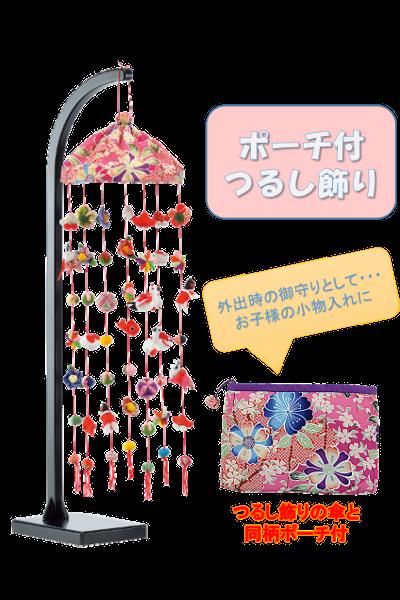 【ポーチ付つるし飾り 桜】 細かく手の込んだお飾りは、正絹の生地を使用しており、お雛様の横に飾るのに最適です。また、つるし飾りの傘と同柄のポーチが付いておりますので、お子様の小物入れとしてはもちろん、外出時の御守りとされてみてはいかがでしょうか。