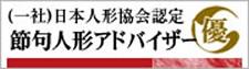 日本人形協会認定節句人形アドバイザーはこちら