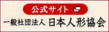 日本人形協会はこちら