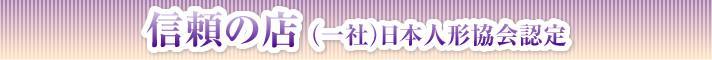 信頼の店(一社)日本人形協会認定