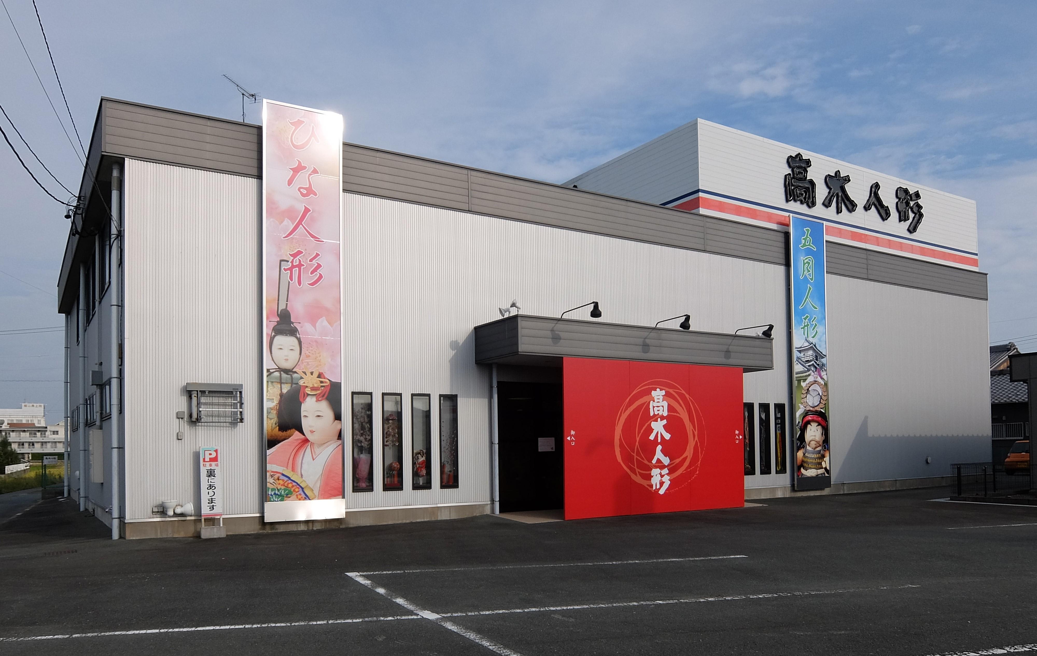 浜松本店外観