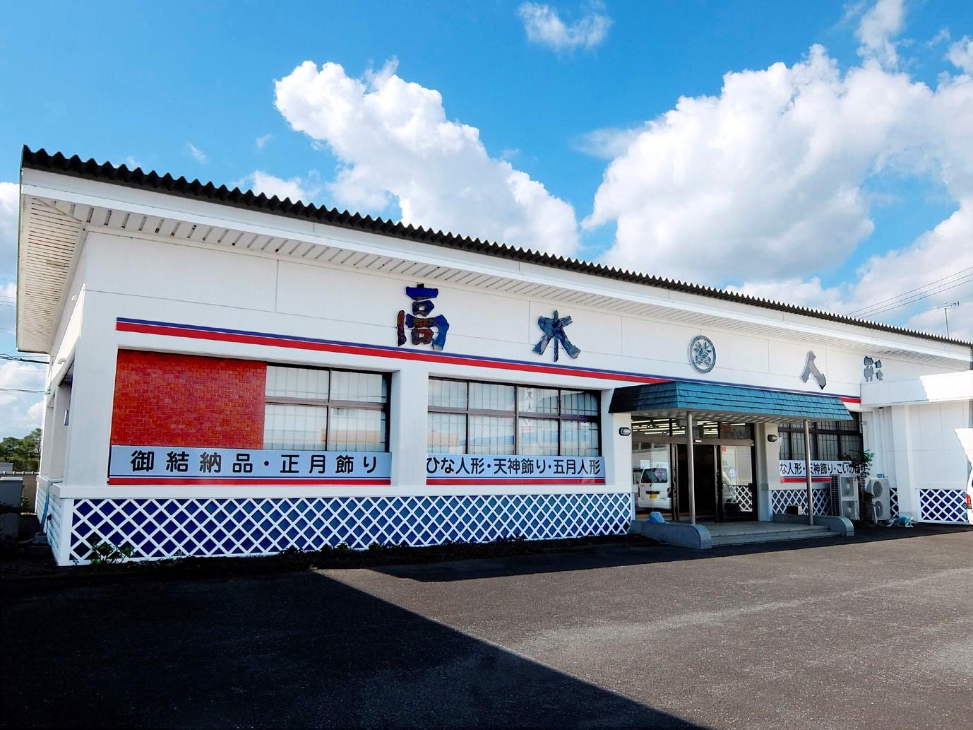 島田本店外観