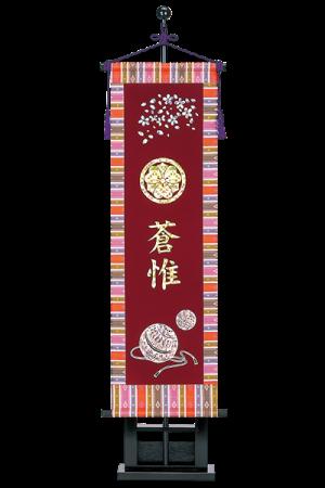 ホログラム箔名前旗(まり)